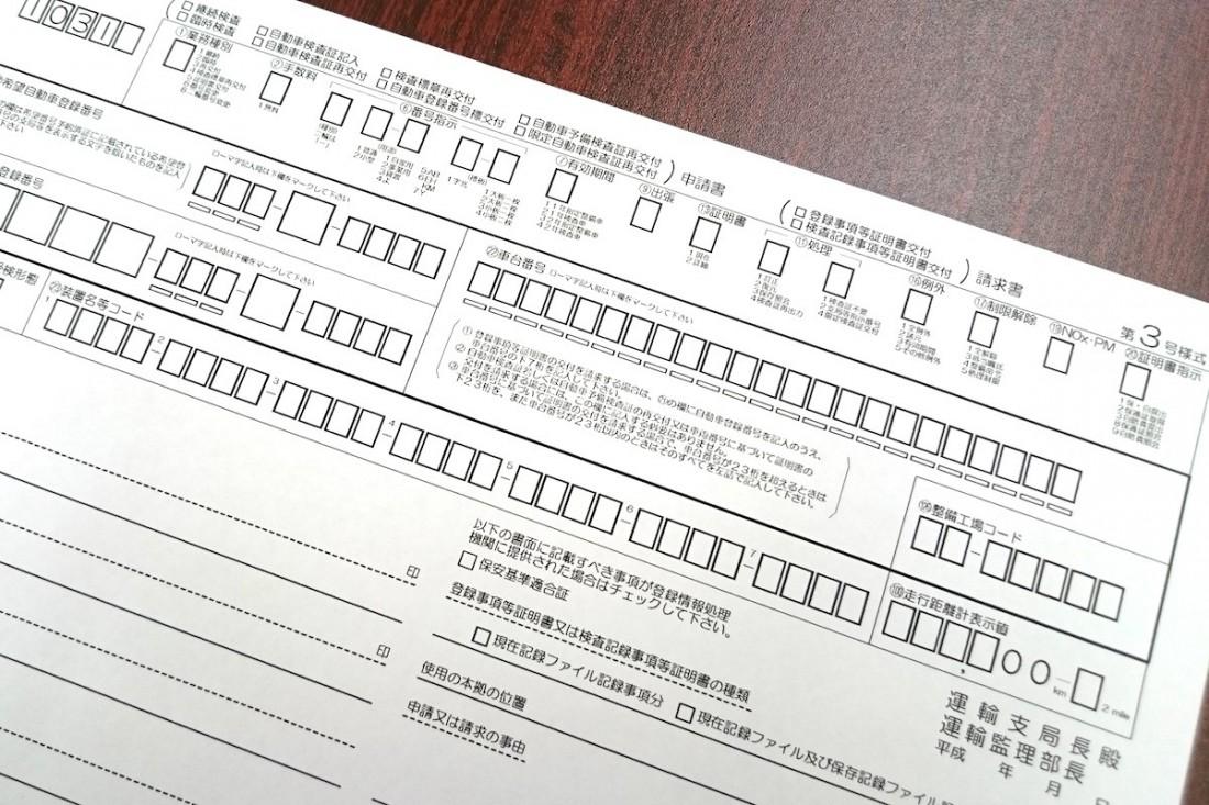 車 検証 再 発行 【紛失時は即読んで!】車検証の再発行の手順、かかる時間や費用は?